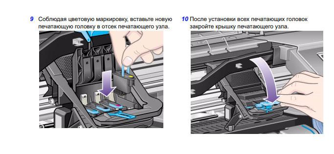 печатающую головку в отсек печатающего узла