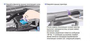 1 Закройте фиксатор крышки печатающего узла