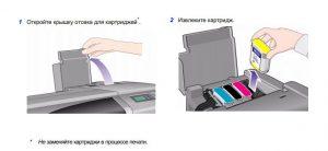 Не заменяйте картриджи в процессе печати.