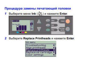 Процедура замены печатающей головки