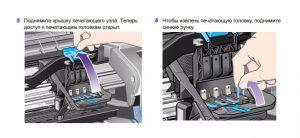 извлечь печатающую головку